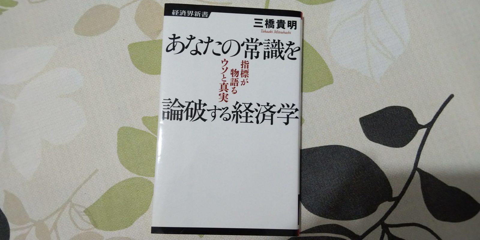 三橋貴明 山本太郎